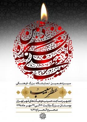 poster-namayeshghah1394-50.70