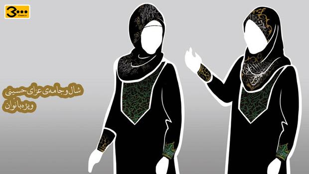 لباس عزای زنانه حتما نباید چادر باشد. اینها طرحهای احیا است
