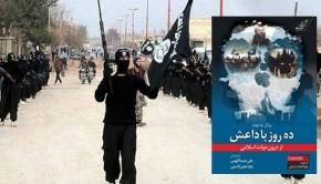 کتاب ده روز با داعش