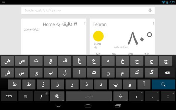 چه جوری با موبایل نیمفاصله تایپ کنیم؟ | چینیم فاصله در اندروید, گوگل کی بورد + دانلود