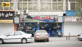کلهپاچه خوب در تهران