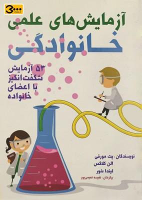 کتاب آزمایشهای علمی خانوادگی عیدی