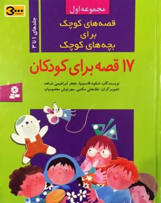 کتاب قصه های کوچک برای بچه های کوچک عیدی