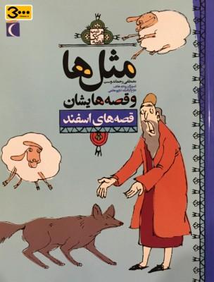 کتاب مثلها و قصههایشان عیدی