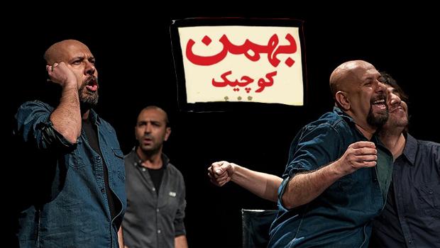 نمایش بهمن کوچیک